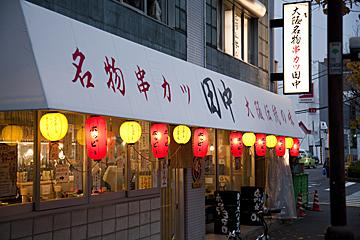 串カツ田中 新宿歌舞伎町店