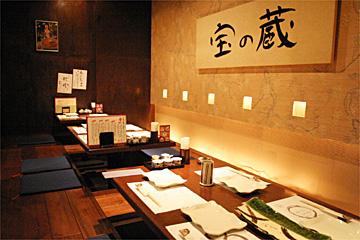 宝の蔵 日本橋店