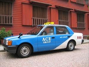 長崎エースグループ(タクシー)