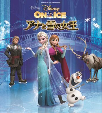 ディズニー・オン・アイス 「アナと雪の女王」