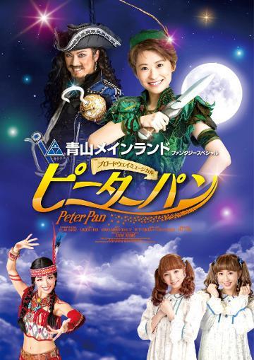 青山メインランド ファンタジースペシャル ブロードウェイミュージカル 『ピーターパン』