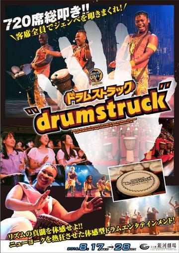 ドラムストラック『drumstruck』 東京公演