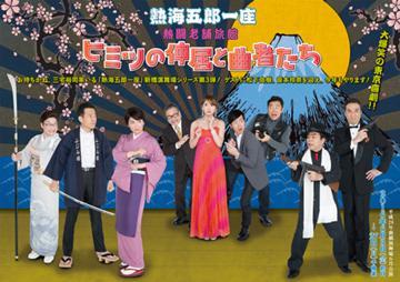 新橋演舞場 シリーズ第三弾 熱海五郎一座 熱闘老舗旅館 ヒミツの仲居と曲者たち
