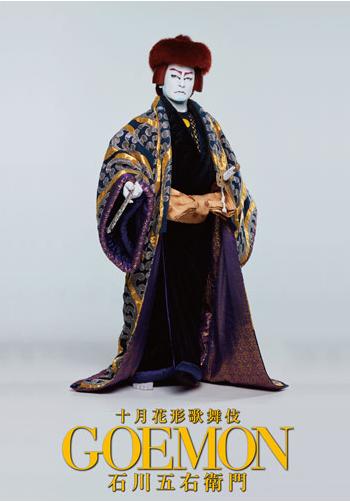 十月花形歌舞伎「GOEMON 石川五右衛門」