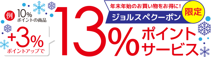 https://cp.jorudan.co.jp/coupon/special/img/biccamera/title_7.png