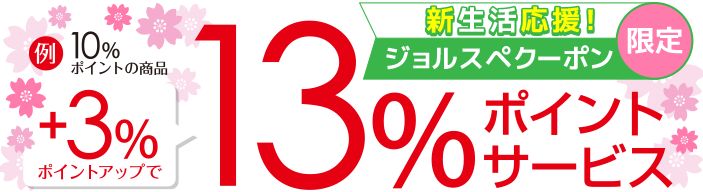https://cp.jorudan.co.jp/coupon/special/img/biccamera/title_9.png