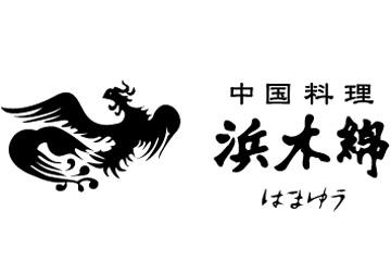 中国料理 浜木綿 大垣店