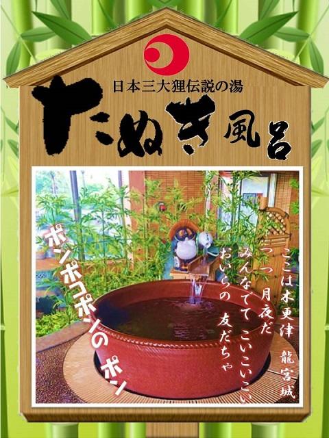 スパ棟1階【龍宮の湯】 男性大浴場に『たぬき風呂』登場!