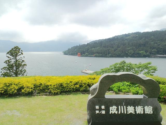 箱根・芦ノ湖成川美術館