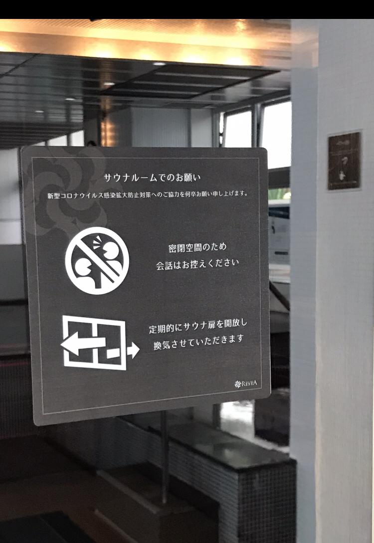 コロナ対策例(サウナ入口)