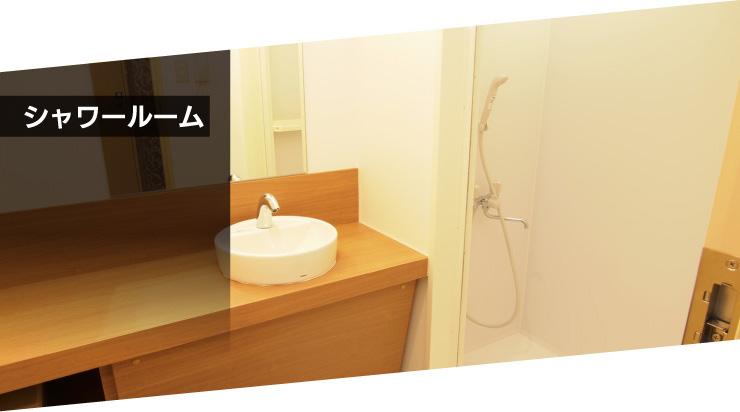 終電を逃しても安心!シャワールームを完備。