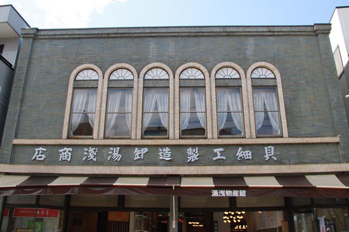 レトロモダンな店舗外観(湯浅物産館)