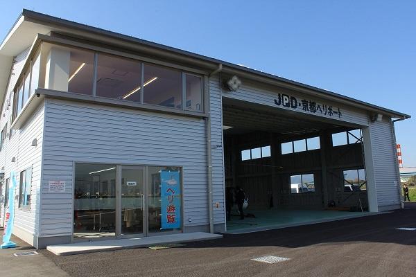 京都ヘリポート