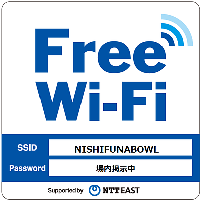 Free Wi-Fi完備で安心!