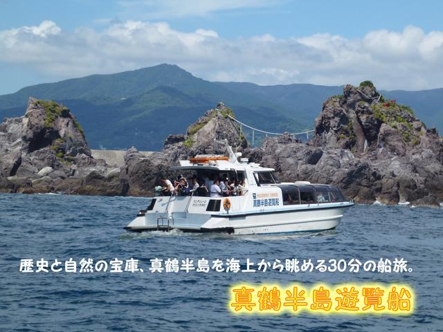 海から真鶴半島を眺める「真鶴半島遊覧船」