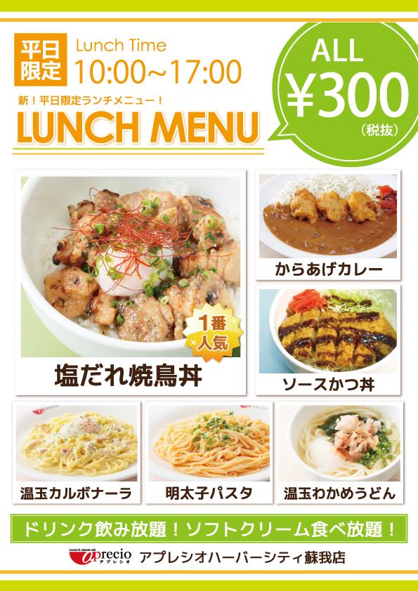 平日ランチは300円!