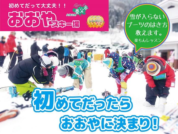 お子さまのスキーデビューに☆おおやスキー場