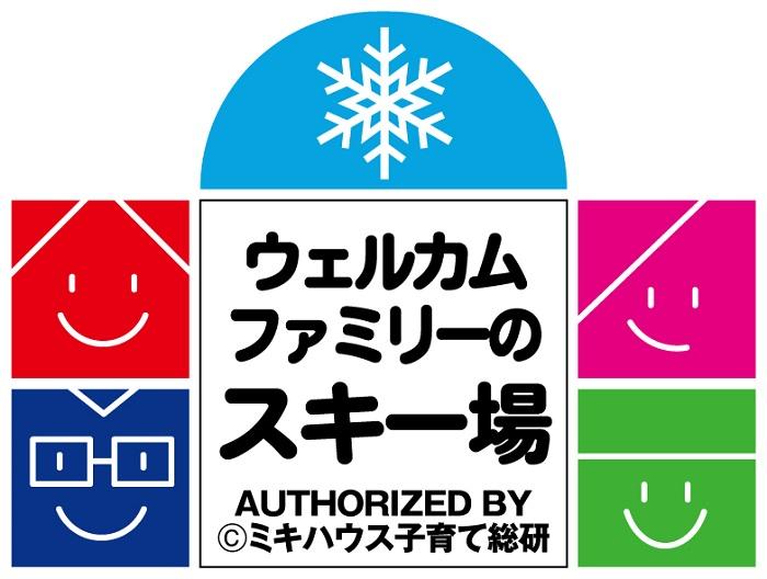 軽井沢スノーパークはウェルカムファミリースキー場に認定!
