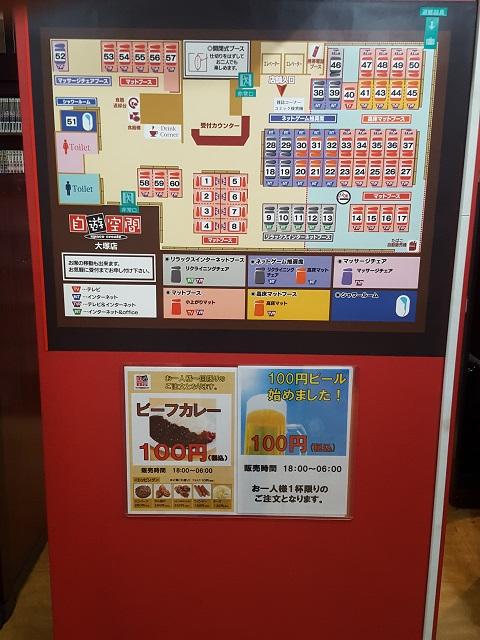漫画 喫茶 大塚 駅