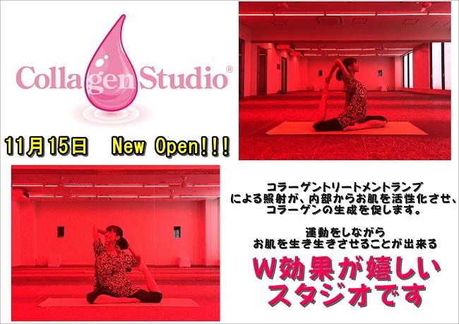 美楽温泉 SPA-HERBS(スパハーブス)コラーゲンスタジオ