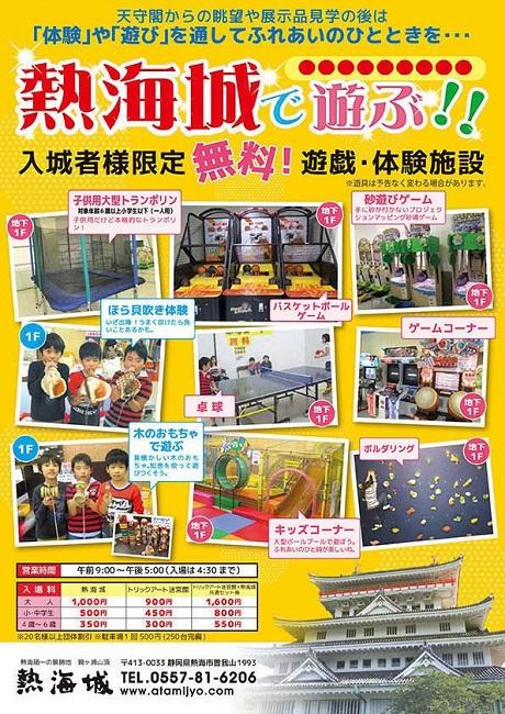 熱海城の遊技体験設備