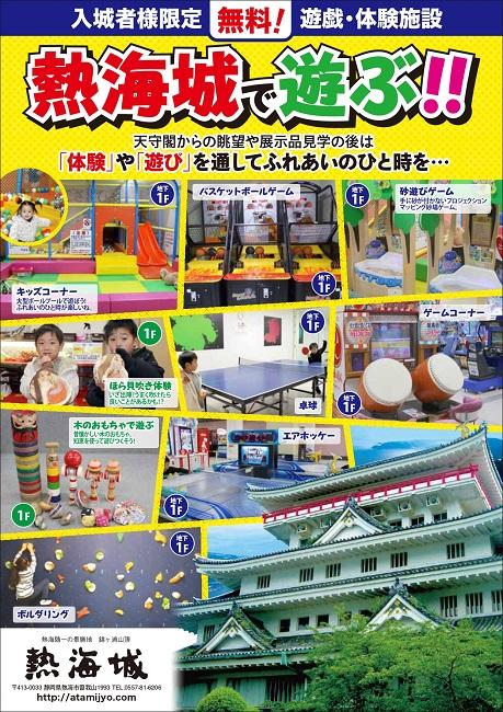 熱海城で遊ぶ!