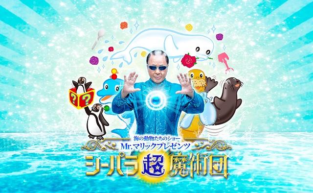 【横浜・八景島シーパラダイス】海の動物たちのショー「シーパラ超魔術団」
