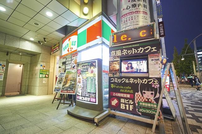 【和style.cafe AKIBA】 秋葉原駅徒歩7分、末広町駅徒歩0分のインターネットカフェ&漫画喫茶