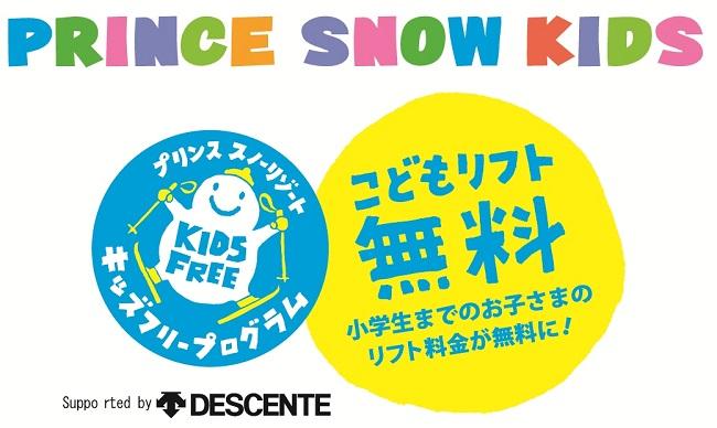 軽井沢プリンスホテルスキー場は小学生までのお子さまのリフト料金が毎日無料♪