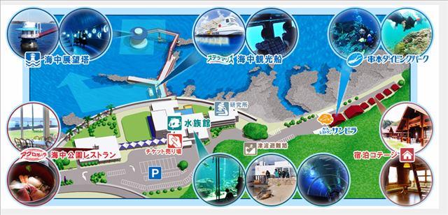 串本海中公園 全体マップ