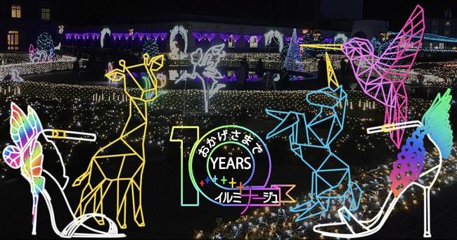 神戸イルミナージュ2020