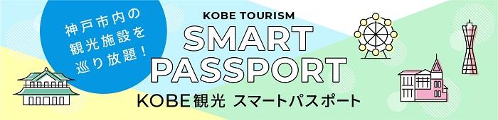 KOBE観光スマートパスポート ©一般財団法人神戸観光局