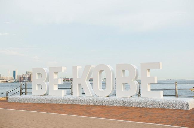 BE KOBE ©一般財団法人神戸観光局