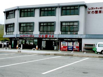 火の国茶店
