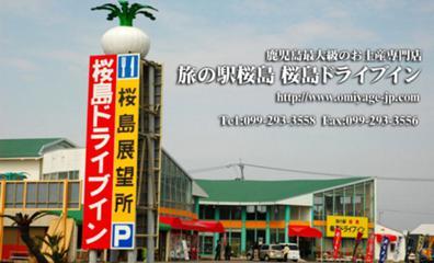 旅の駅 桜島・桜島物産館