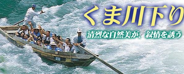 人吉 くま川下り ミドルコース(旧清流コース)