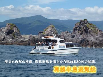 真鶴半島遊覧船