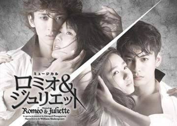 ミュージカル ロミオ&ジュリエット
