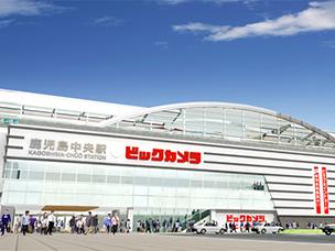 ビックカメラ 鹿児島中央駅店
