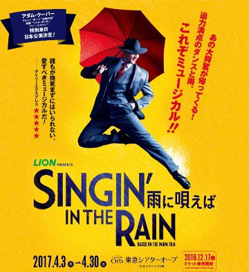 SINGIN'IN THE RAIN ミュージカル『雨に唄えば』