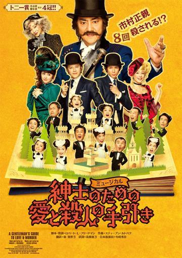 ミュージカル「紳士のための愛と殺人の手引き」大阪公演