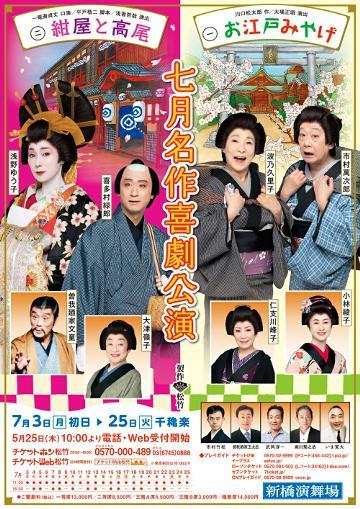 七月名作喜劇公演(新橋演舞場)