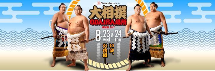 フジテレビお台場移転20周年記念 大相撲夏巡業『Yomeishu presents大相撲ODAIBA場所2017』