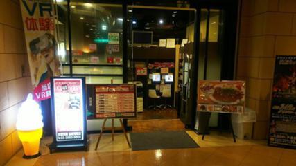 自遊空間 赤坂見附1号店