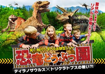 恐竜どうぶつ園 2018~Erth's Dinosaru Zoo~ ティラノサウルス×トリケラトプスの戦い?! (和光・海老名・羽生)