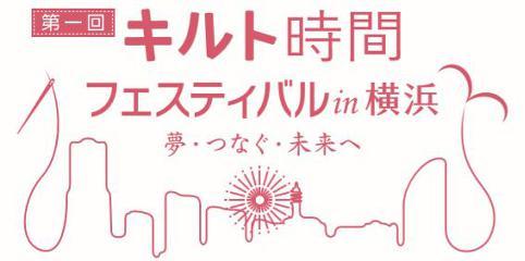 第一回キルト時間フェスティバルin横浜