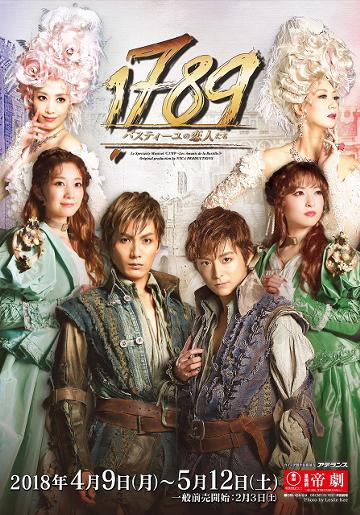 ミュージカル「1789-バスティーユの恋人たち」