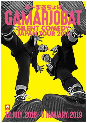 が~まるちょば サイレントコメディー JAPAN TOUR 2018 東京公演