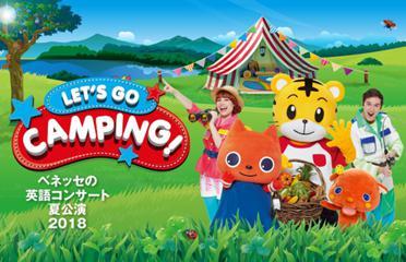 ベネッセの英語コンサート夏公演 LET'S GO CAMPING!