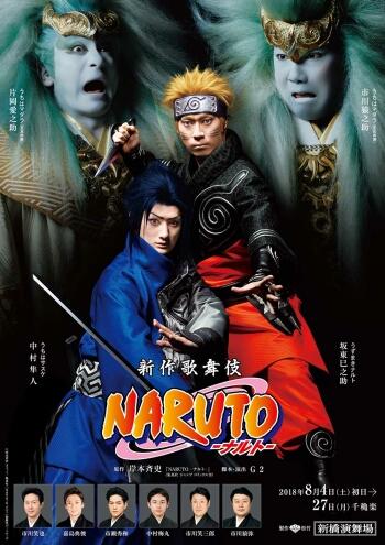 新作歌舞伎「NARUTO-ナルト-」